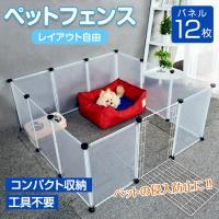 柵 フェンス ペット ケージ 70×50cm 12枚組 透明 ペットサークル 犬 猫 赤ちゃん ベビーゲート 室内 侵入防止 工具不要 コンパクト レイアウト pt021