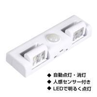 LEDライト 配線不要 乾電池式   【商品内容】:人感センサー付きLEDライト 【サイズ】:約16...