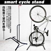 【商品内容】:大切な自転車を室内保管! zk075 【サイズ】:(約)高1170mm×横730mm×...