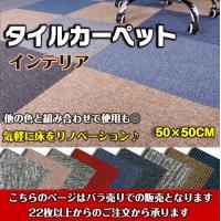 【商品内容】:タイルカーペット 【サイズ】 ・50cm×50cm ・全厚:6mm ・パイル長さ:約3...