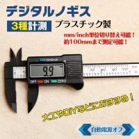 【商品内容】:デジタルノギス 【材質】:プラスチック 【重量】:80g 【測定範囲】:0.01 mm...