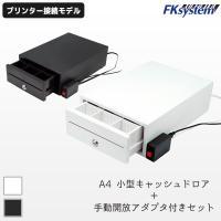 エフケイシステム FKsystem E-A4_DKD-SW A4サイズ キャッシュドロア 手動開放アダプター付き レジスター