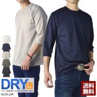 T/Cテレコ織り生地で作られたクルーネック5分袖Tシャツです。  T/Cテレコ生地はシワに強くお手入...