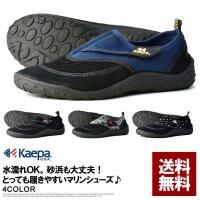 USAスポーツブランド「Kaepa・ケイパ」のマリンシューズです。  通気と水はけの良いアッパーは、...