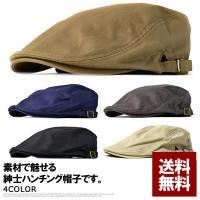 帽子 メンズ ハンチング ハット 綿ヘリンボーン織 ハンチング帽 ファッション小物 送料無料【Z3Q】【パケ1】