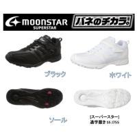 商品紹介  【パワーバネ】ムーンスター独自開発の特殊なゴムを靴底に搭載し、地面を踏み込むときにパワー...