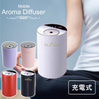 アロマブルーム モバイルアロマディフューザー Aroma Bloom(NLV)/海外×/在庫有