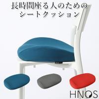 HNOS シートクッション 長時間座る人のための クッション(KSDA)/一部在庫有