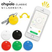 スマートアクセサリー チポロ クラシック セカンド Chipolo Classic 2nd(BGG)/メール便送料無料/在庫有(DM)