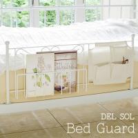 ベッドガード サイドガード 転落防止柵 寝具 安心 安全 アイアン 収納付き