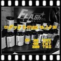 商品 6A     T-MAXモノクロ 現像するだけの商品  撮影済みの未現像モノクロ フィルムを現...