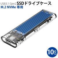 SSDケース USB3.1 Gen2対応 NVMe M.2 SSD ドライブケース miwakura 美和蔵 ヒートシンク内蔵 CtoC/CtoAダブルケーブル付 MPC-DCM2U3C ◆メ