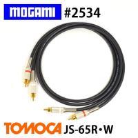 【使用ケーブル】 国産の貴種、モガミ電線の4芯#2534(シースカラーは黒・赤から選べます) 芯線に...