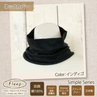 シンプル ネックカバー お肌にやさしい下着 Fleep フリープ 汗対策 UV 日本製 ネコポス可 81039 フリー