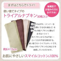 布ナプキンに興味はあるけれど、使いはじめるのにちょっと抵抗がある・・・ という方におすすめの、 使い...