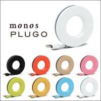 monos(モノス) PLUGO(プラゴ)3つ口延長コード、テーブルタップ|flgds