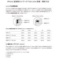 tokyo grapher Rib Case Package for iPhone XS/X(ブラック)Tele Lens|flgds|09