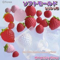 Lovely Fruit リアルいちご 両面3サイズ (シリコーン型抜き)