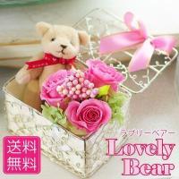 フラワーギフト通販専門店「エーデルワイス花の贈り物」が 全国宅配する可愛いクマとプリザーブドフラワー...