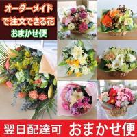 誕生日 花 プレゼント フラワーアレンジメント 花束ギフト おまかせフラワー便  お祝い花 ギフト 宅配花屋