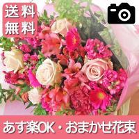 【商品情報】 ・お好みのカラー、形、ご予算をお選び下さい。 ・季節の旬なお花を使い、セレクトしたカラ...