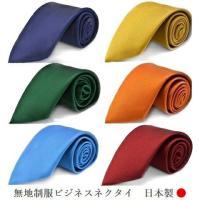ネクタイ  サイズ 縦143センチ×幅8.5センチ  材 質 ポリエステル100%  色 無地   ...