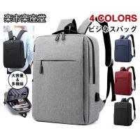 ビジネスリュック ビジネスバッグ メンズ リュック 鞄 バッグ リュックサック 安い 大容量 おしゃれ ..