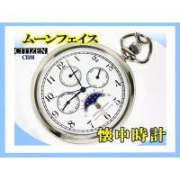 * シチズンCBM懐中時計 フリーウェイAA92-4201L *  シンプルなデザインで幅広い年齢層...