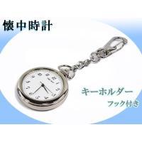 懐中時計は、注目度が上がってきてますね↑↑  とってもシンプルなデザインで、アラビア数字で見やすい「...