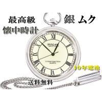 シンプルなつくりの中に、モノ造りに対するこだわりが詰まった懐中時計です。 日本製ムーブメントを使用し...