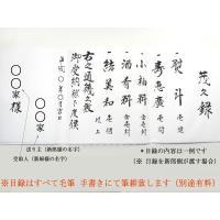 【結納の目録とは】 納める結納品の内容を列挙したもので、縁起の良い言葉で書かれています。 結納品の納...