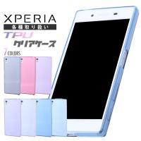 品名 Xperia XZ2 XZ2 Compact XZ1 XZ1 Compact ケース クリア ...