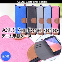 【対応機種】 Zenfone2 Laser(ZE500KL) ※対応機種をご確認の上、お買い間違いに...