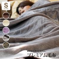 触れるたびうっとっり。至福の風合いを楽しむ毛布  (取り扱い上の注意) ・洗濯ネットを使用してくださ...