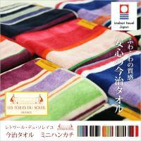 南フランス伝統のファブリックブランドと日本国内で人気の今治タオルがコラボレーション致しました。 昨今...