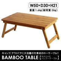 竹のぬくもりが落ち着く折りたたみ式の便利なローテーブル。  折りたたみ式の、使い勝手の良いシンプルな...