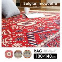 上品な光沢感と細やかなデザインが特徴のベルギー製モケット織のラグ。 細い糸を使い、毛足を短く、目付け...