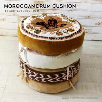 モロッコ調ドラムクッション モロッコにはプフと呼ばれるソファクッションがあり、さまざまな形がリビング...