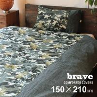 迷彩風の柄がお部屋のイメージをガラリと変えることができる、布団カバー。 表面は綿100%、裏面は綿麻...