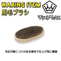 マツモトワックス馬毛ブラシ 毛足が細くコシのある素材で、仕上げ用に最適  最後の仕上げに使用します。...