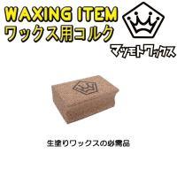 マツモトワックスコルク 生塗りワクシングの必需品(アイロンの代わりになります)  固形ワックス、ペー...