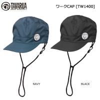 品番:TW1400  ◆日本製◆ ◆UV CARE◆  *ワーク型サーフキャップが日本製で新登場! ...