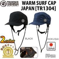 TAVARUA[タバルア]ウィンター サーフキャップ WARM SURF CAP JAPAN[TR1...