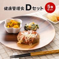惣菜 おかず 多幸源2 Dセット 弁当 冷凍