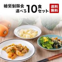 【糖質制限食】 冷凍弁当セット 10食セット