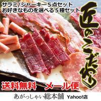 サラミ生産量日本一の山形県から、 こだわりの素材で作った 「匠」シリーズのサラミとジャーキーの選べる...