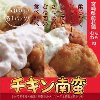 ■商品明細 【内容量】 鶏フライ(宮崎県産もも肉500g×1袋)、(宮崎県産むね肉500g×1袋)、...