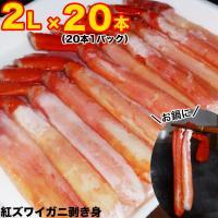 特典 2個注文で+1個おまけ 紅ズワイガニ 紅ずわいがに 蟹 剥き身 かに カニ鍋 ポーション 250~300g前後  20本 ボイル omk