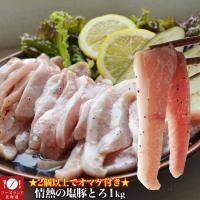 ■内容量:約500g(肉7割たれ3割) 豚肉産地(メキシコ産/アメリカ産/カナダ産など) (※冷凍時...