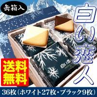■名称:白い恋人(ホワイト&ブラック)(チョコレート菓子) ■原材料名:パッケージ記載 ■内容量:3...